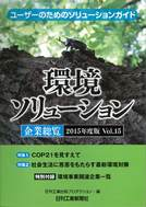 eco15_cover